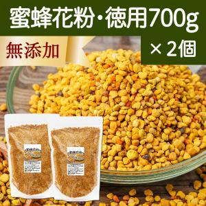 蜜蜂花粉・徳用700g×2個 ビーポーレン ミツバチ スーパーフード パーフェクトフード フーズ 無添加 スペイン産 BEE POLLEN 非加熱 hl-labo