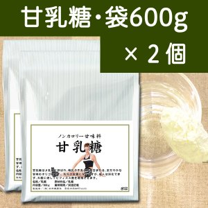 甘乳糖・袋入り600g×2個 局方品 ラクトース|hl-labo