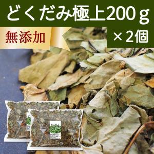 どくだみ極上200g×2個 乾燥 ドクダミ 国産 徳島県産 無添加|hl-labo