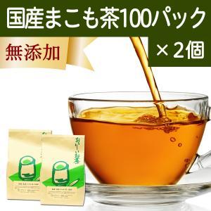 国産まこも茶4.5g×100パック×2個 煮出し用ティーバッグ マコモ茶 真菰茶 マクロビオティック 徳用 マコモダケ ティーパック 無農薬|hl-labo