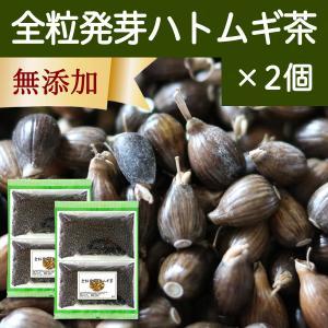 全粒発芽ハトムギ茶800g×2個 ギャバが豊富な粒はと麦茶 はとむぎ茶 鳩麦茶