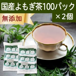 国産よもぎ茶1g×100パック×2個 農薬不使用 手軽な糸付きティーバッグ 美容に 女性に 無農薬 ヨモギ茶 ティーパック 自然健康社|hl-labo