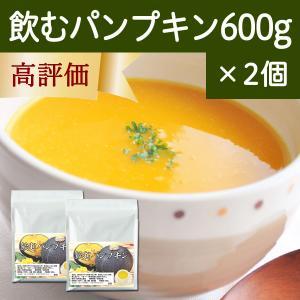 飲むパンプキン600g×2個 おいしく飲めるかぼちゃパウダー 北海道産使用|hl-labo