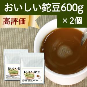 おいしい鉈豆600g×2個 なた豆パウダーに黒糖配合 おいしく飲める鉈豆粉末|hl-labo