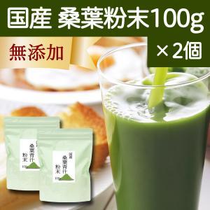 国産・桑葉青汁粉末100g×2個 無添加 100% 青汁スムージーに 野菜不足、食物繊維不足に|hl-labo