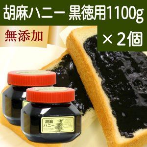 ごまハニー黒徳用1100g×2個 黒胡麻 黒ごま ペースト 無添加 蜂蜜 はちみつ クリーム セサミン アントシアニン セサミノール ゴマリグナン ビタミンE|hl-labo