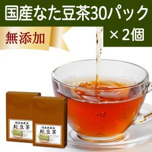 国産なた豆茶7g×30パック×2個 刀豆茶 鉈豆茶 なたまめ茶 農薬不使用 濃厚な煮出し用ティーバッグ カナバリン ティーパック 自然健康社|hl-labo