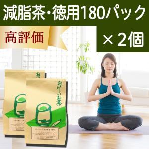 減脂茶・徳用2g×180パック×2個 ギムネマ、甘草、決明子、サンザシ配合のダイエット茶|hl-labo
