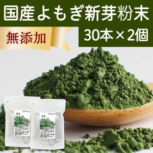 よもぎ粉末 30本×2個 よもぎパウダー よもぎ茶 ヨモギ粉 個包装|hl-labo