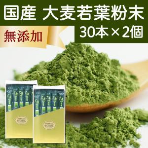 国産大麦若葉粉末2g×30本×2個 無添加 100% 便利なスティック包装 青汁スムージー、野菜ジュース、食物繊維不足に 無農薬|hl-labo