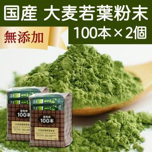 国産・大麦若葉粉末100本×2個 無添加 100% 便利なスティック包装 青汁スムージー、野菜ジュース、食物繊維不足に 無農薬 お徳用|hl-labo