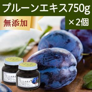 プルーンエキス750g×2個 プルーンジュース 保存料 無添加 おすすめ 鉄分 ミネラル 栄養素 豊富 ペースト カリフォルニア産|hl-labo