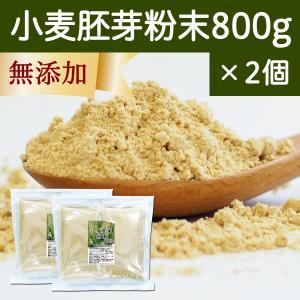 小麦胚芽粉末800 (80g×10袋)×2個 ビタミンB群 ビタミンB1 豊富 サプリメント パウダー 徳用|hl-labo