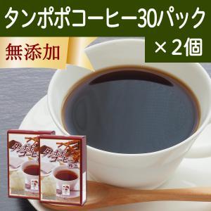 タンポポコーヒー3g×30パック×2個 ノンカフェイン カフェインレス たんぽぽ茶 ポーランド産だけを使用 ティーバッグ ティーパック 自然健康社|hl-labo