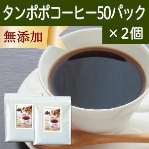 タンポポコーヒー3g×50パック×2個 ノンカフェイン カフェインレスたんぽぽ茶 ポーランド産使用 ティーバッグ ティーパック 自然健康社|hl-labo