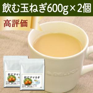 飲む玉ねぎ600g×2個 淡路島産たまねぎ粉末に黒糖を配合|hl-labo