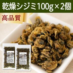 乾燥シジミ100g×2個 味噌汁 おにぎりの具 おつまみ
