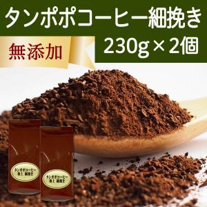 タンポポコーヒー細挽き230g×2個 ドリップ用 ポーランド産たんぽぽ使用 ノンカフェイン カフェインレス たんぽぽ茶|hl-labo