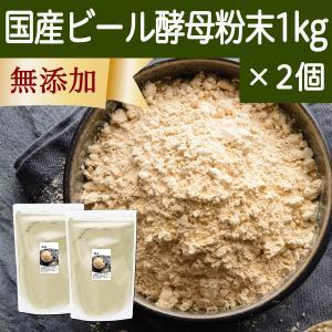 国産ビール酵母粉末1kg×2個 必須アミノ酸 ビタミンミネラル豊富 無添加|hl-labo