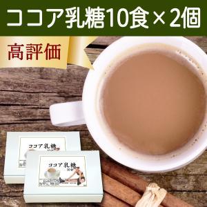 ココア乳糖10食×2個 ラクトース お湯で飲めるどくだし乳糖|hl-labo