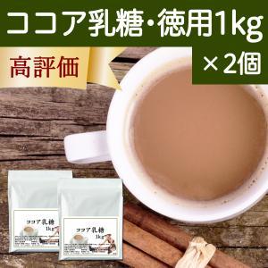 ココア乳糖・徳用1kg×2個 ラクトース お湯で飲めるどくだし乳糖|hl-labo