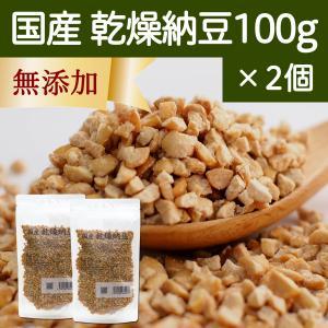 国産・乾燥納豆100g×2個 国産大豆使用 フリーズドライ製法 ふりかけ 無添加 ナットウキナーゼ 納豆菌 ポリアミン ポリポリ 安全 なっとう|hl-labo