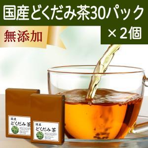 国産どくだみ茶5g×30パック×2個 手軽なカップ出しティーバッグ 徳島県産 農薬不使用 ドクダミ茶 ティーパック 無農薬 自然健康社|hl-labo