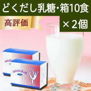 どくだし乳糖・箱10食×2個 ラクトース 分包タイプ 自然健康社|hl-labo