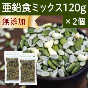 亜鉛食ミックス 120g×2個 ミックスナッツ 松の実 かぼちゃの種 ひまわりの種|hl-labo