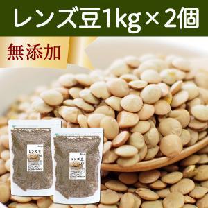 レンズ豆1kg×2袋 ブラウン 茶色 スーパーフード 亜鉛 鉄分 葉酸 ミネラル含有 食物繊維 アメリカ産 カレーに 煮込み料理に|hl-labo