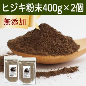 ヒジキ粉末400g×2個 カルシウム含有 ひじきパウダー 韓国産 鉄分 食材|hl-labo