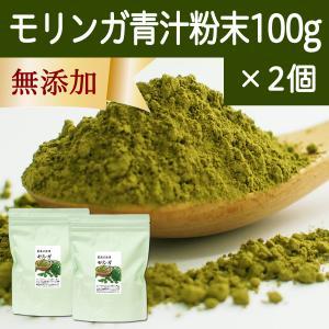 モリンガ青汁粉末 100g×2個 農薬不使用 無添加 100% フィリピン産 スーパーフード ミラクルツリー|hl-labo