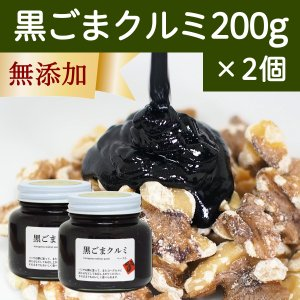 黒ごまクルミ200g×2個 黒胡麻 ペースト 胡桃 ごまくるみ 蜂蜜 はちみつ ハチミツ セサミン ゴマリグナン アントシアニン リノール酸|hl-labo