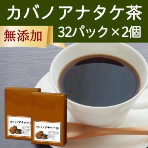 カバノアナタケ茶32パック×2個 チャーガ茶 チャガティー かばのあなたけ あな菌 無添加 きのこ ティーバッグ ティーパック 自然健康社|hl-labo