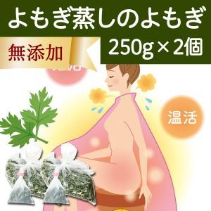 よもぎ蒸しのよもぎ250g×2個 よもぎ蒸し用 自宅用 薬草 材料 国産 徳島県産 乾燥ヨモギ 煮出し袋・クリップ付き 蓬蒸しに使える|hl-labo