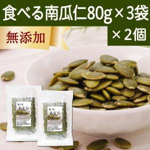 食べる南瓜仁 240g×2個(80g×6袋) パンプキンシード かぼちゃの種 ローフード 亜鉛 サラダのトッピングにも|hl-labo