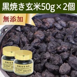 玄米の黒焼き50g×2個 国産玄米使用 粉末 パウダー マクロビオティック 茶 黒玄米|hl-labo
