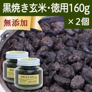 玄米の黒焼き・徳用160g×2個 国産玄米使用 粉末 パウダー マクロビオティック 茶 黒玄米|hl-labo