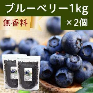 ブルーベリー1kg×2個 アントシアニン カナダ産 ポリフェノール ドライフルーツ hl-labo