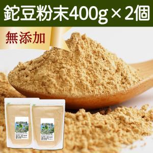 鉈豆粉末400g×2個 なた豆 刀豆 なたまめ パウダー 無添加 カナバリン|hl-labo