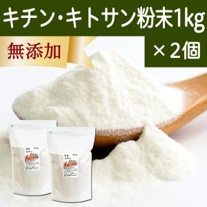 国産キチン・キトサン粉末1kg×2個 パウダー 鳥取県境港で水揚げされたベニズワイガニ由来 キチンキトサン 無添加 サプリメント|hl-labo