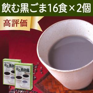 飲む黒ごま20g×16食×2個 黒豆・黒糖配合 腹持ちの良い置き換えダイエット食品 セサミン ゴマリグナン|hl-labo
