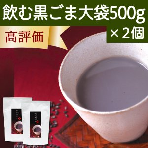 飲む黒ごま大袋500g×2個 黒豆・黒糖配合 腹持ちの良い置き換えダイエット食品 セサミン ゴマリグナン|hl-labo