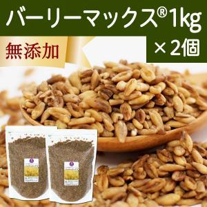 スーパー大麦 バーリーマックス1kg×2個  食物繊維|hl-labo