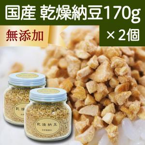 国産乾燥納豆170g×2個 国産大豆使用 フリーズドライ ふりかけ 無添加 ナットウキナーゼ 納豆菌 ポリアミン ポリポリ 安全 なっとう|hl-labo