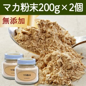 マカ粉末 200g×2個 無添加 パウダー エストロゲン 亜鉛 葉酸|hl-labo