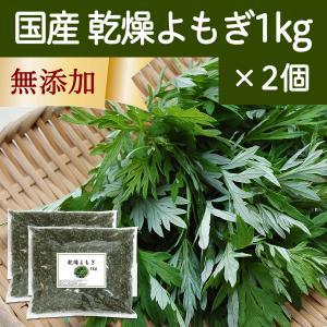 乾燥よもぎ1kg×2個 国産 よもぎ蒸し よもぎ茶 入浴剤の材料に|hl-labo