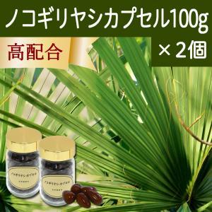 ノコギリヤシカプセル・ビン100g×2個 ノコギリヤシ油、亜鉛酵母、パンプキンシードオイル配合 サプリメント|hl-labo