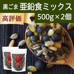 GOMAJE 亜鉛食ミックス 大袋 500g×2個 ゴマジェ 黒ごま 松の実 かぼちゃの種|hl-labo