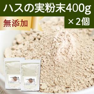 ハスの実粉末400g×2個 蓮の実 パウダー 無添加 アルカロイド|hl-labo